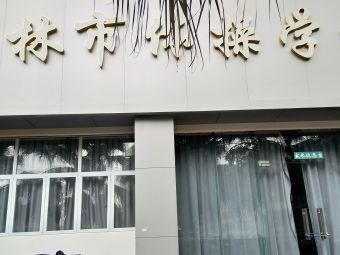 桂林市体操学校