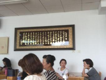 河北区教师进修学校