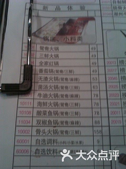 海底捞火锅(县前西街店)菜单图片 - 第12张