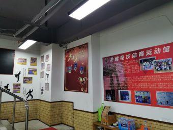 龙健竞技体育运动馆