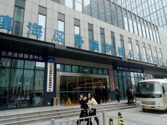 宁波市镇海区法律援助中心