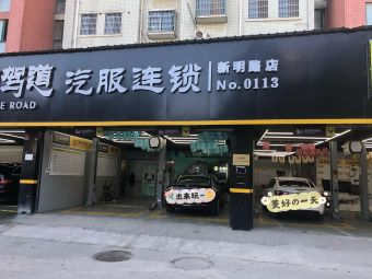 圣尚驾道(新明路店)