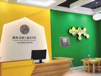 罗丹·创意儿童美术馆