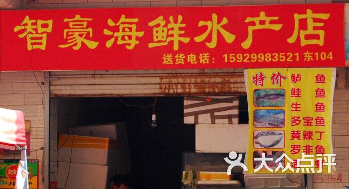 智豪海鲜水产店