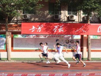 岭南师院附中东方实验学校