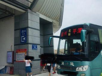 平潭新汽车站