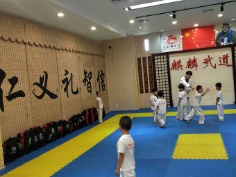 火麒麟国学跆拳道