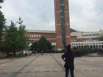 台州市路桥中学