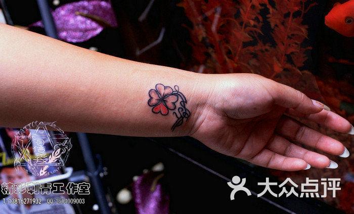 上海纹身 四叶草纹身 上海合信义纹身