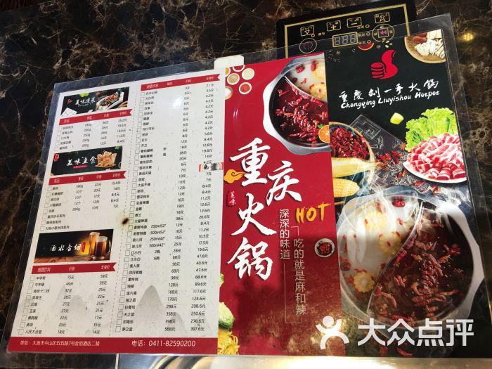 重庆刘一手火锅菜单图片 - 第2张