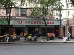 新华社区党员服务分中心的图片