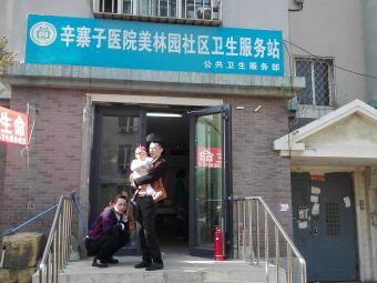 辛寨子美林园社区服务站