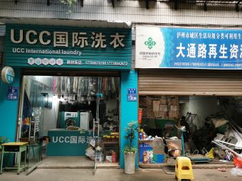 UCC国际洗衣(枫林街店)