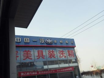 一汽三站(盛暢隆專營店)