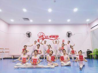 红蕾舞蹈(世贸店)