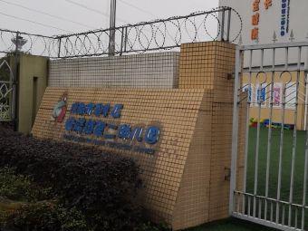 安靖街道第二幼儿园