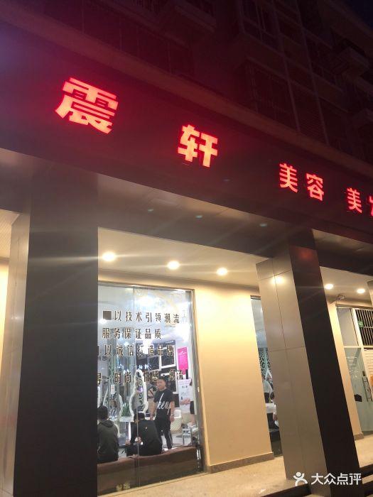 震轩美容美发(浦江镇店)图片 - 第2张图片