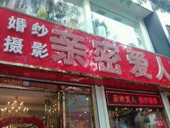 香港亲密爱人婚纱摄影