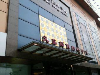 解百义乌购物中心