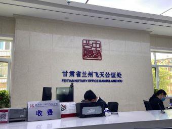 甘肃省兰州飞天公证
