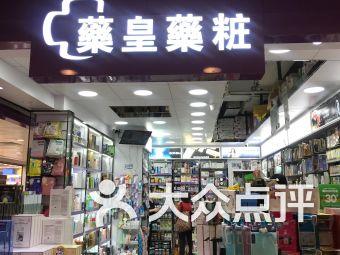 药皇(沙田店)