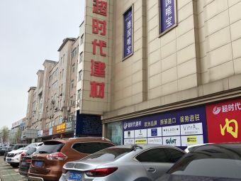 江苏宜兴化工交易市场