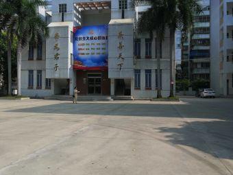 汕头市丹阳中学(初中部)