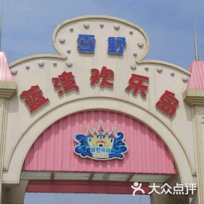 雪野蓝湾欢乐岛图片-北京游乐园-大众点评网