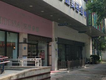 香榭迪爾皮膚管理美容spa中心(融科天城店)
