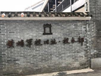黄埔军校铁甲营地