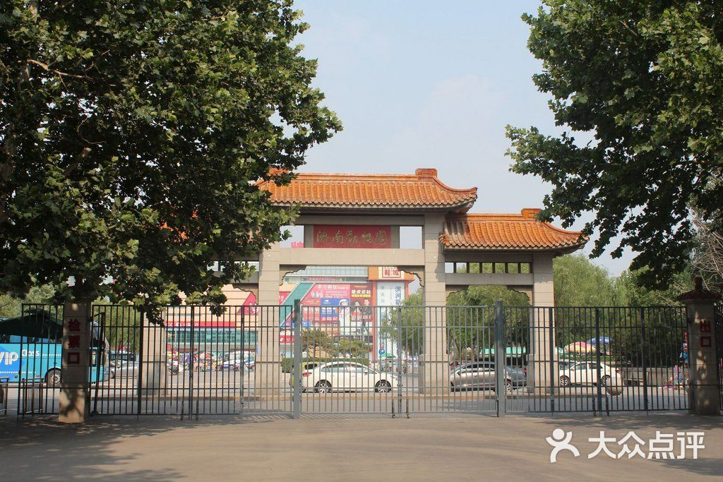 济南动物园图片 - 第4张