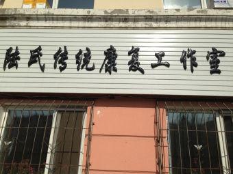 陆氏传统康复工作室
