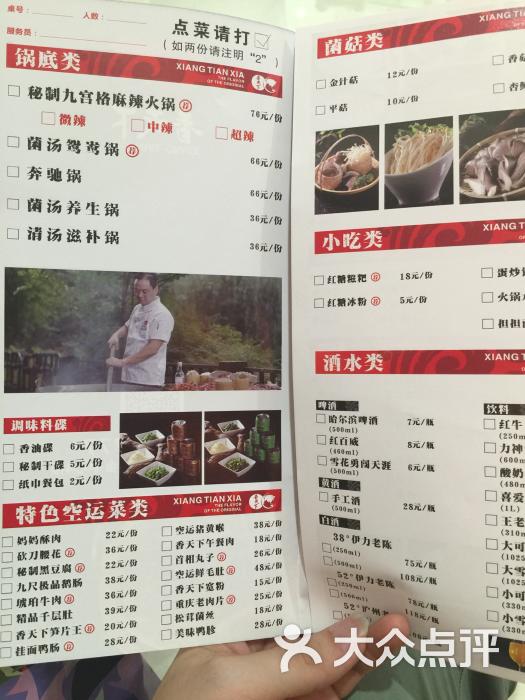 香天下火锅菜单图片 - 第2张