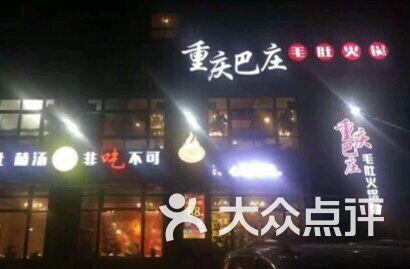 重庆巴庄火锅(学子街店)-图片-洛阳美食