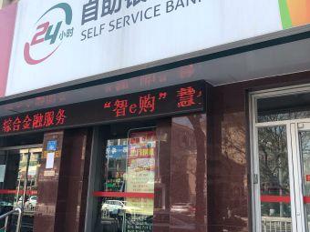 威海农商银行(环翠楼支行)