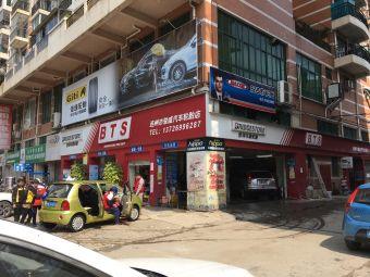 连州市骏威汽车轮胎店