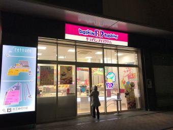 Baskin Robbins(浅草店)
