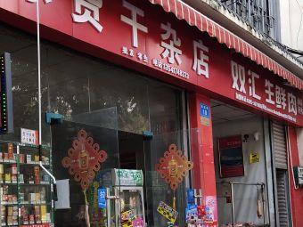 冻货干杂店