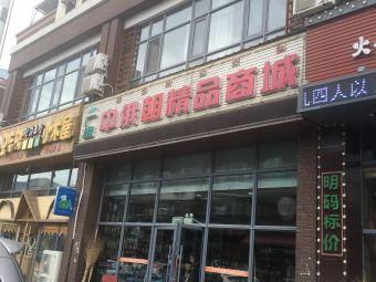 广缘中俄韩精品商城