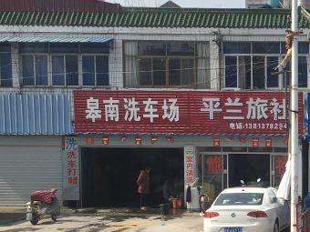皋南专业汽车美容桑拿中心
