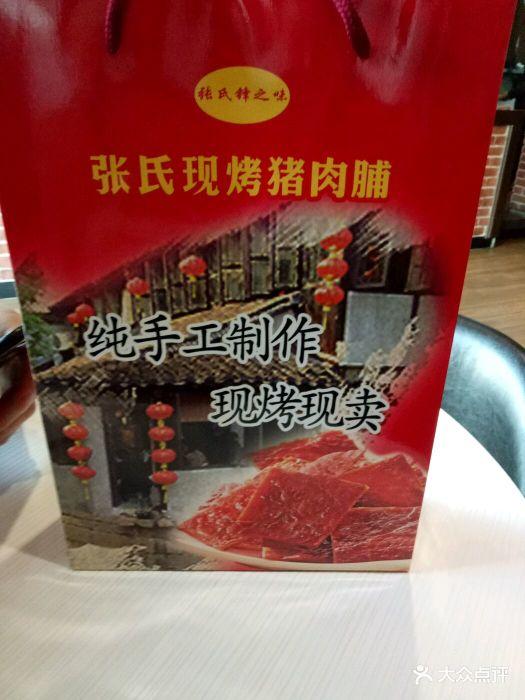 张氏现烤猪肉脯图片-第10张羊肚菌15只有多少克图片