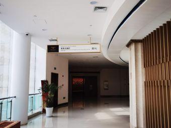 藏文化博物院售票处