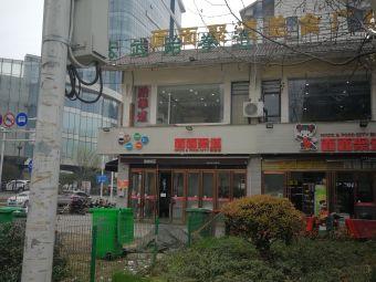 宏武跆拳道馆