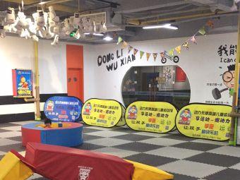 动力无限儿童运动馆