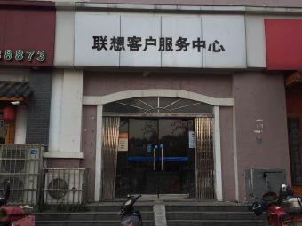 联想客户服务中心(南昌县店)