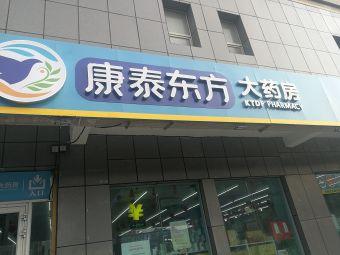 新疆康泰东方医药连锁有限公司(三十一店)