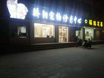 骄阳宠物诊疗中心