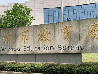 温州市教师教育院