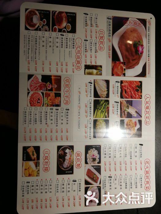 锅说一次用油老火锅(五棵松店)菜单图片 - 第3张