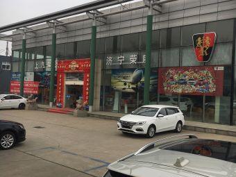 济宁荣威上汽荣威4S店(高新区店)